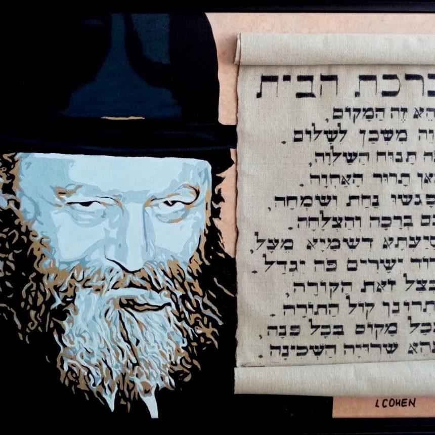 Portait de BIRKAT HABAYIT peinture et collage
