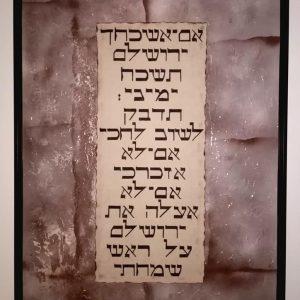 psaume de David sur toile de Juet et sur fond du mur des lamentations